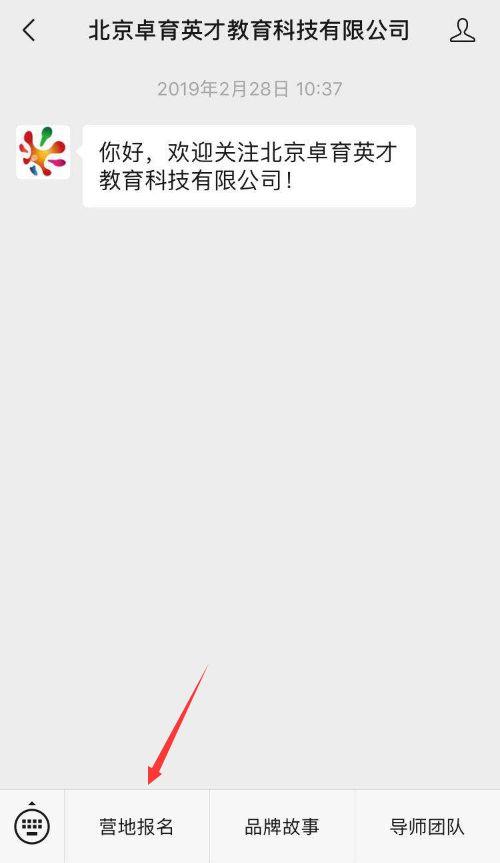 卓育英才:营地报名网上操作流程说明,望广大学员周知!