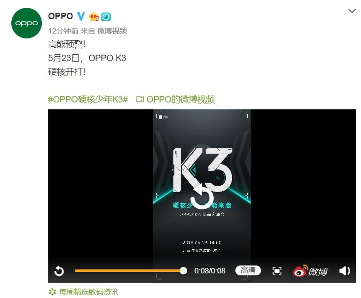 """千元手机又迎来""""狠角色"""",OPPO K3官宣,23日登场"""