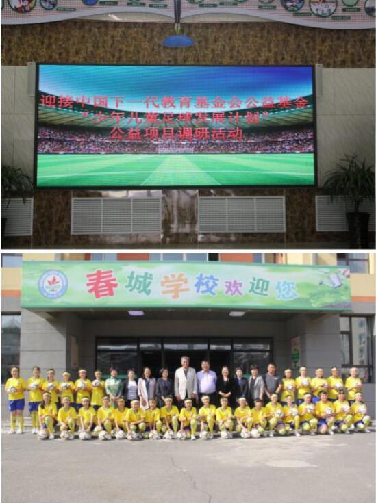 """公益基金""""少年儿童足球发展计划""""公益项目组调研活动"""