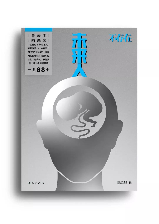《未来人不存在》预售+首发签售! | APSFcon日程