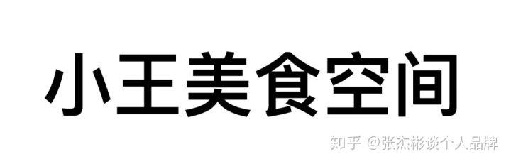 张杰彬:打造个人品牌,你必须拥有品类思维