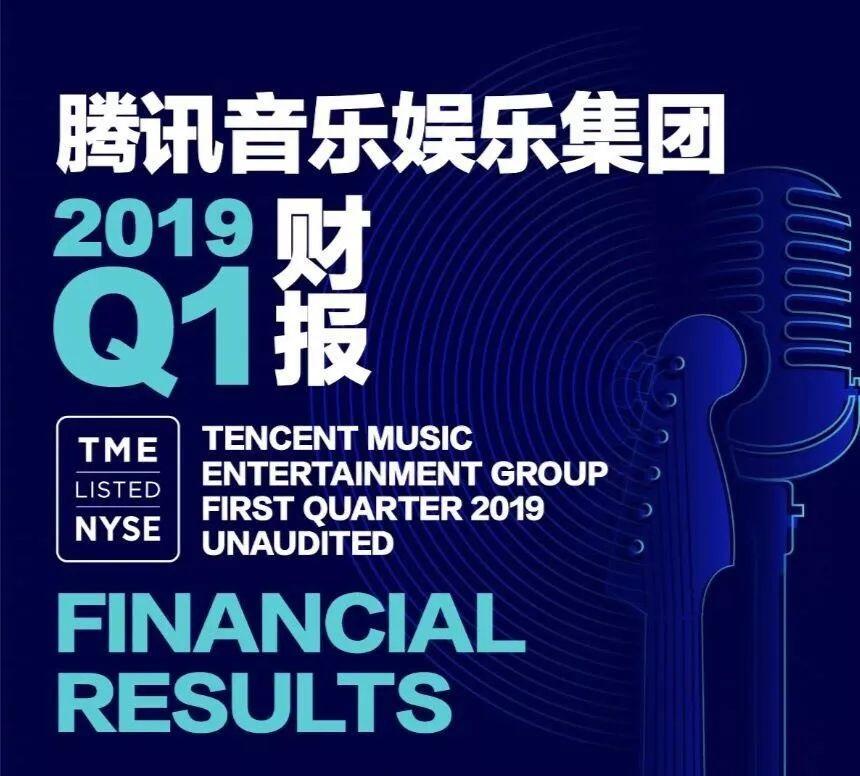 """腾讯音乐678彩票娱乐Q1营收57.4亿,""""音乐社交""""能否刺激用户付费?"""