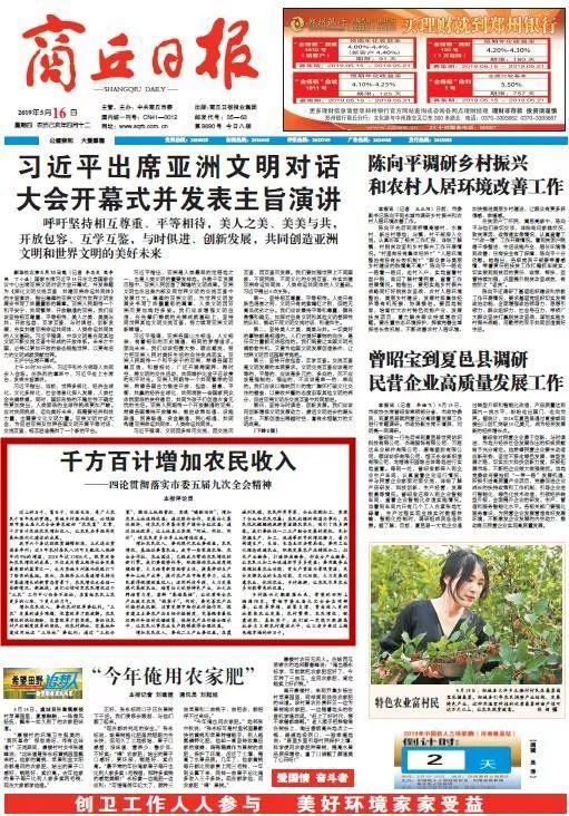 商丘日报评论员文章:千方百计增加农民收入