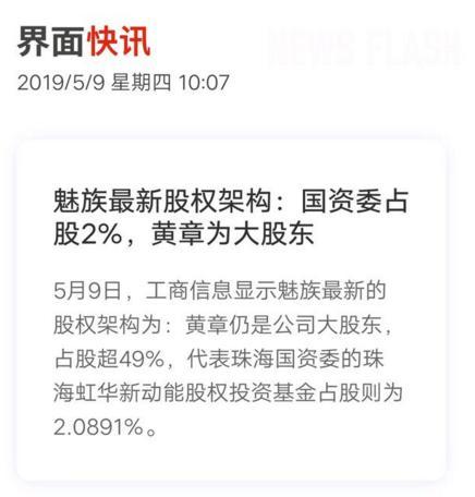 黄章仍为第一大股东!魅族最新股权架构公布,谣言不攻自破
