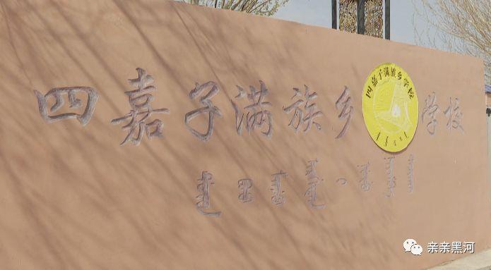 北京学生游学黑河 体验民族民俗文化