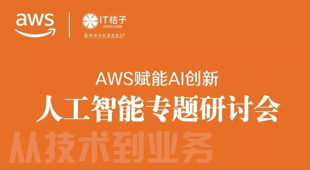 欢迎报名 | AWS 赋能 AI 创新:人工智能专题研讨会