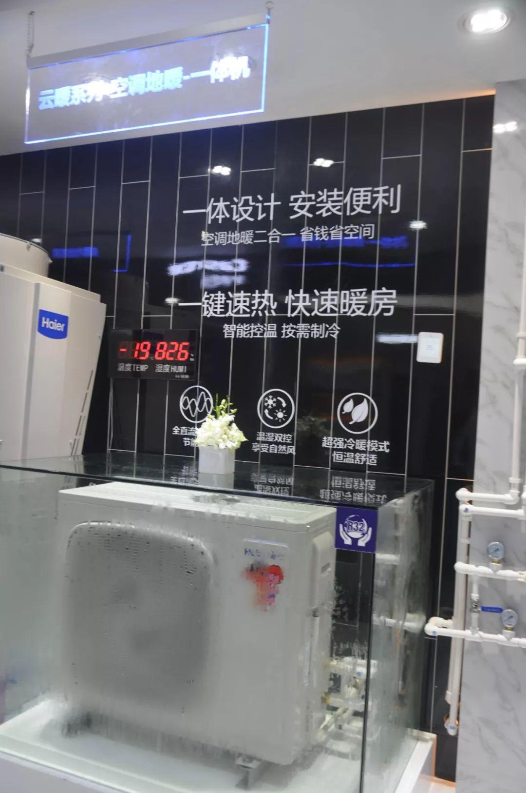海尔中央空调 把握时代脉搏 让世界看见中国智造
