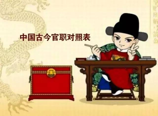 中国古今官职对照表,涨姿势!