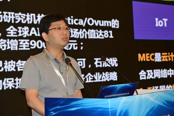 <b>中国电信杨鑫:MEC初步绽放 无限风光在未来</b>