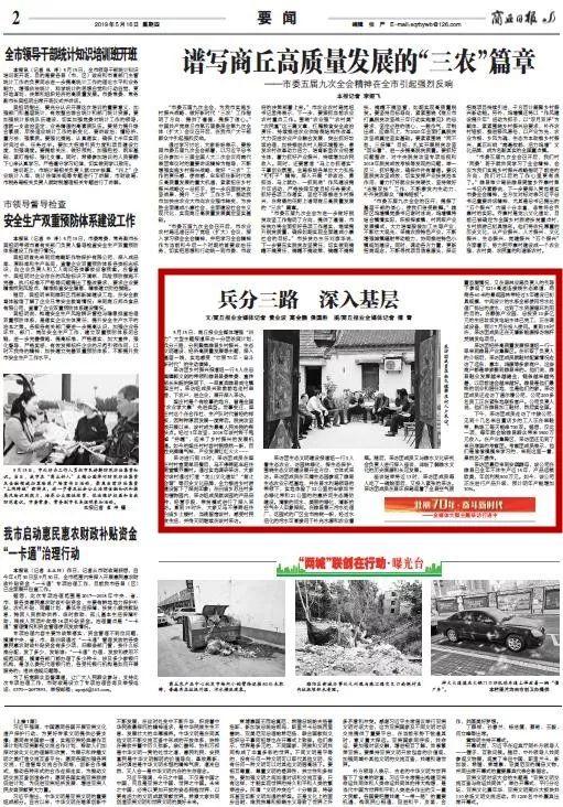 """商丘报业全媒体增长""""四力""""大型主题采访一分团——兵分三路,深入基层"""