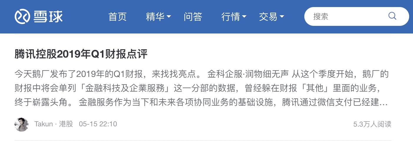 雪球:两大巨头同发财报 阿里新增1亿用户 腾讯微