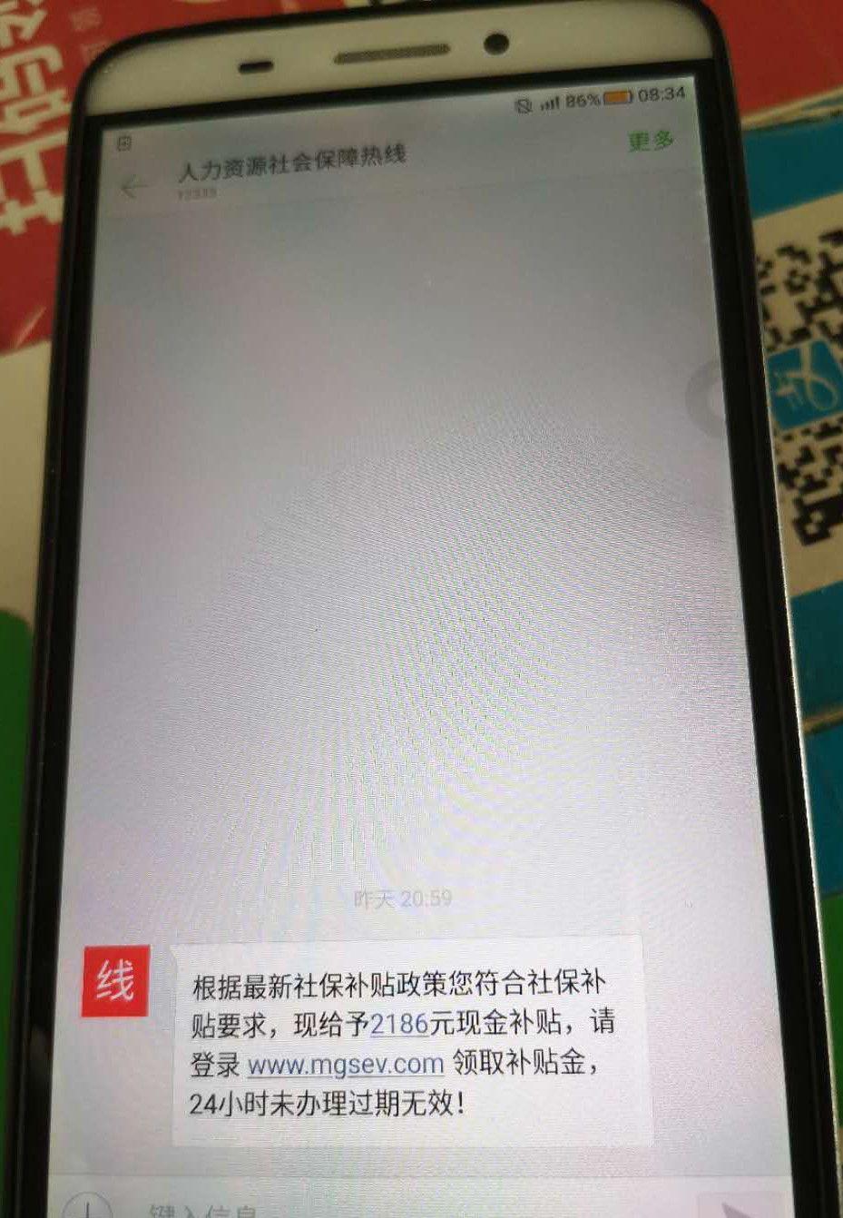 【地市】肇庆市民请注意!这样的短信是诈骗信息,千万别上当!