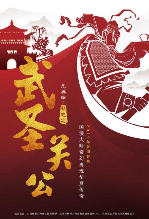 三国题材动画电影《武圣关公》正式发布首款概念海报