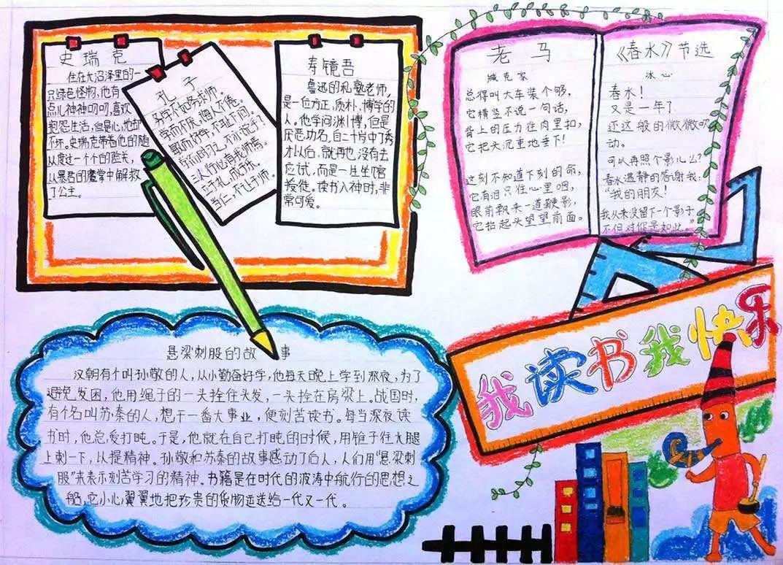 教师节为主题的黑板报