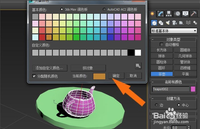 3dmax软件添加vraysun步骤的灯光与方法在2010版cad坐标轴隐藏图片