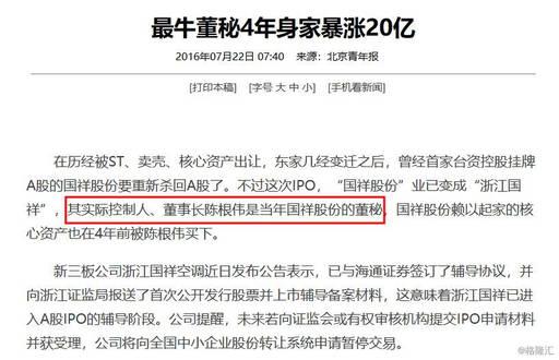 在中国,做一个上市公司的董秘有多难?