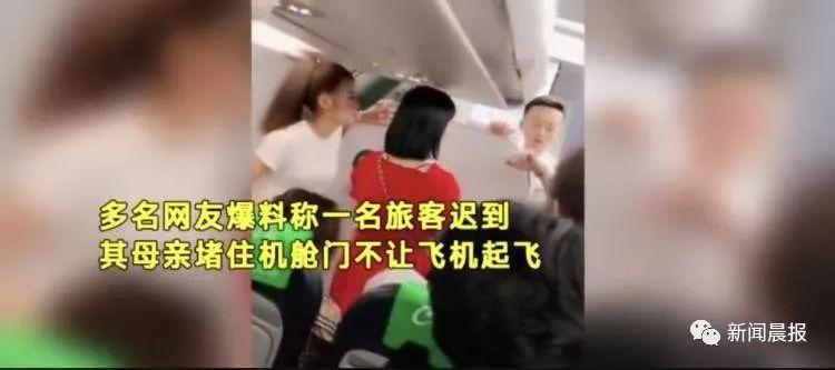 女儿逛免税店误机,妈妈堵舱门不让起飞…160多名乘客苦等!(视频)