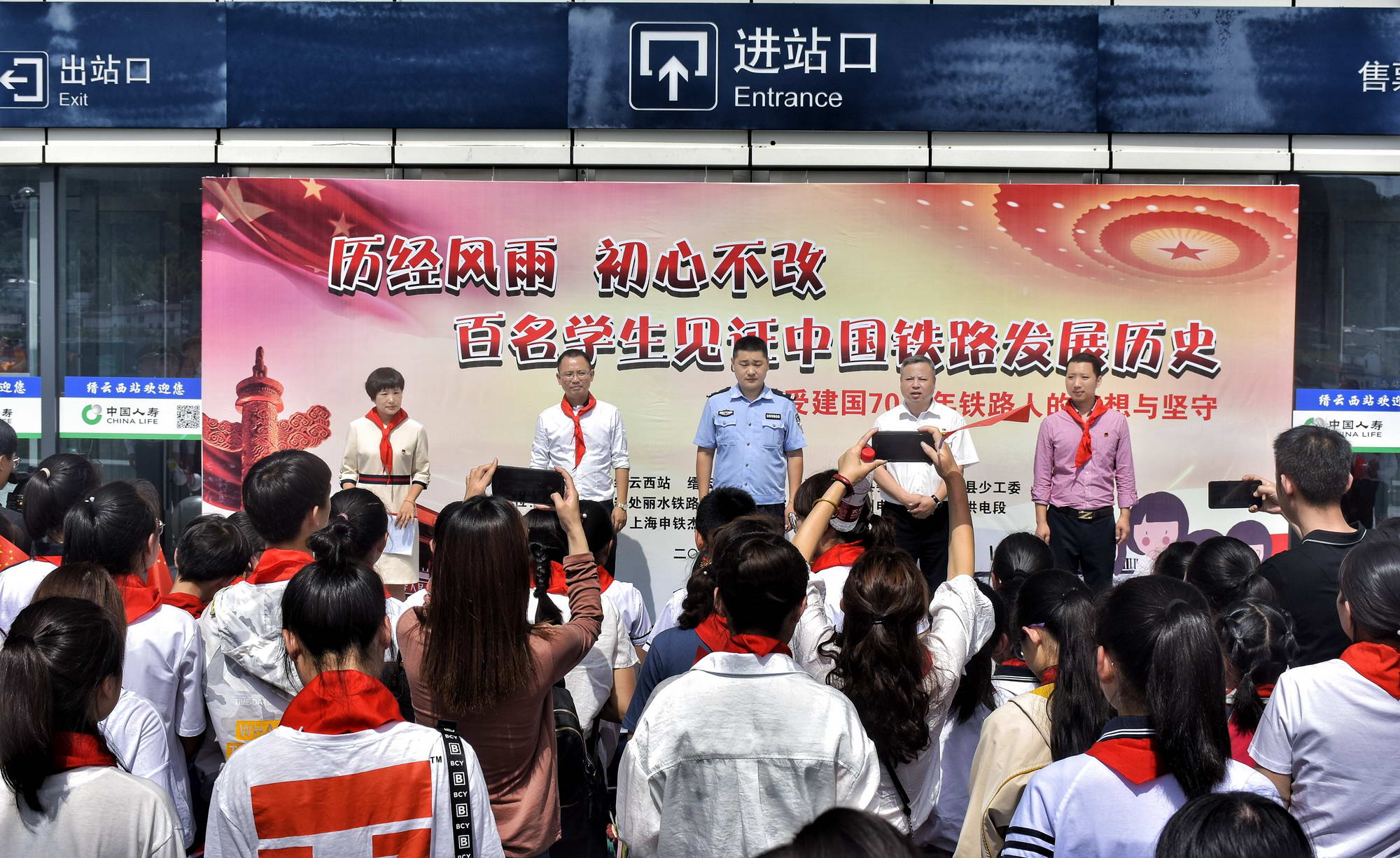 历经风雨 初心不改:百名学生齐聚缙云西站,见证中国铁路发展历程