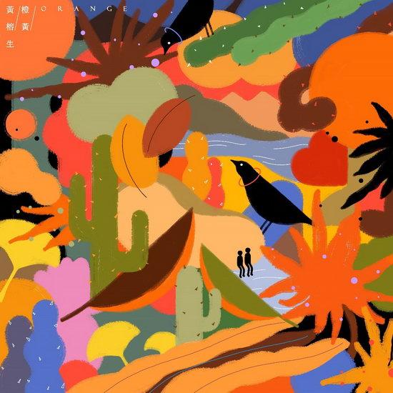 黄榕生《橙黄》:看得到的音乐 听得到的画面