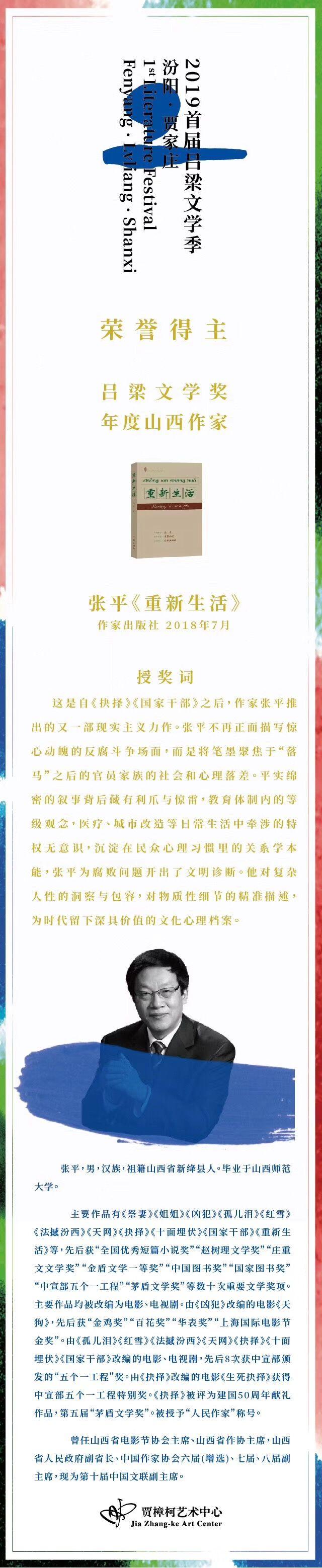 张平以《重新生活》获吕梁文学奖2019年度山西作家