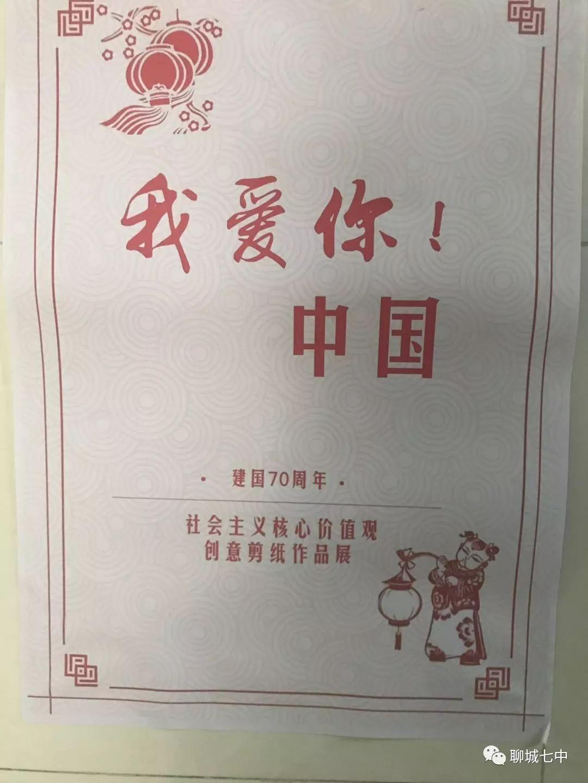 我爱你 中国 聊城七中庆祝建国70周年创意剪纸作品展