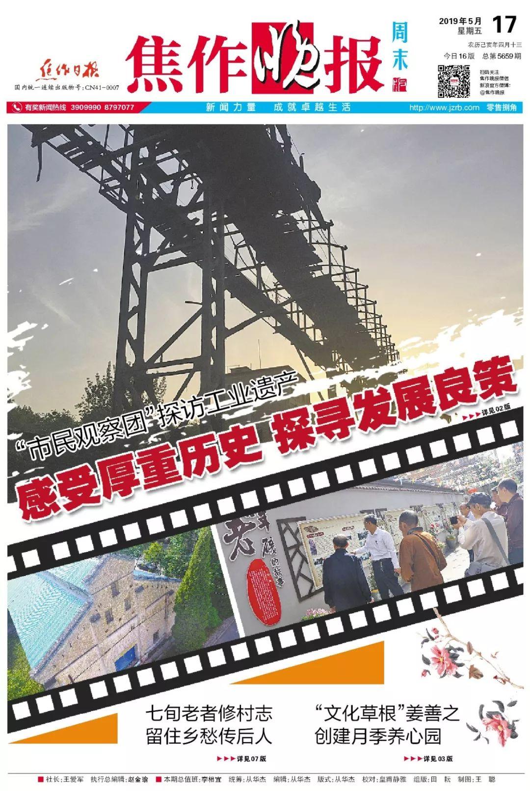 """【晚报速读】焦作""""市民观察团"""""""