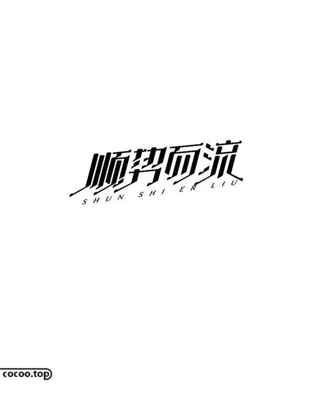 规则中求韵味 汉字设计的平直装饰