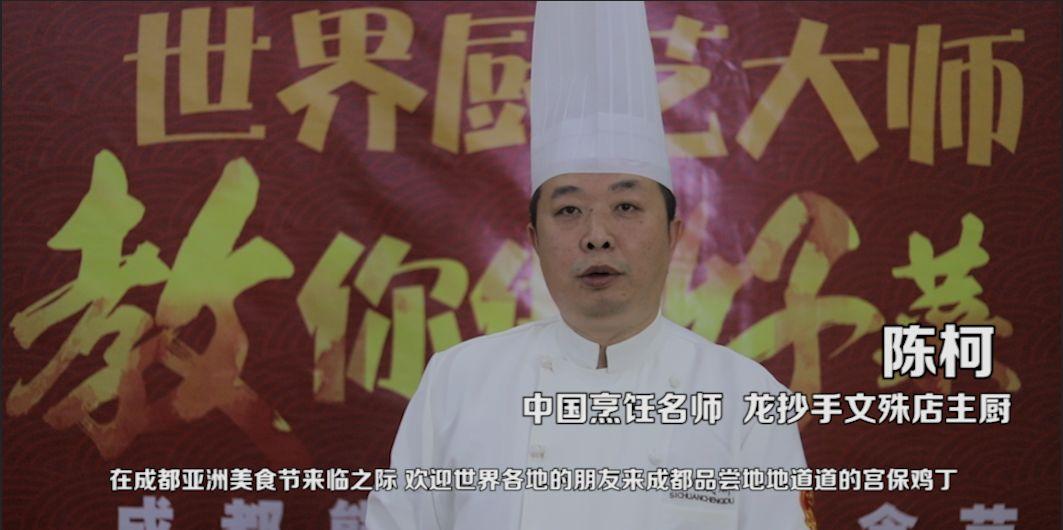 """""""爆款""""川菜宫保鸡丁的正宗做法,大厨来教你!"""