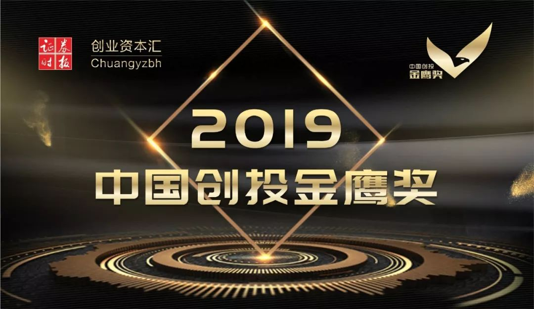2019中国创投金鹰奖暨中国创业企业新苗榜榜单出炉啦!