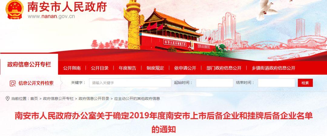 2019年度南安市挂牌后备企业名单,翔云这家企业上榜!