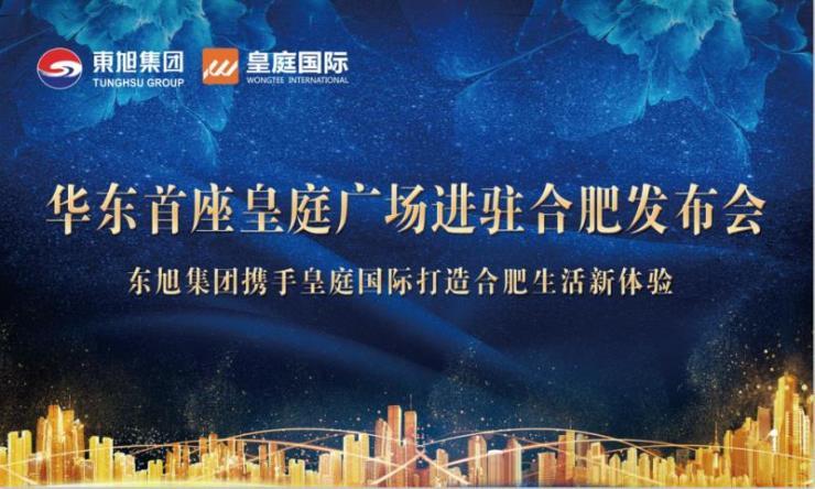 华东首座皇庭广场进驻合肥发布会 5月16日 闪耀合肥