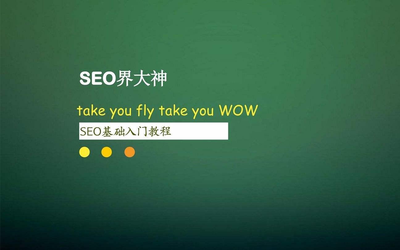 如何优化URL更有利于网站排名(图1)