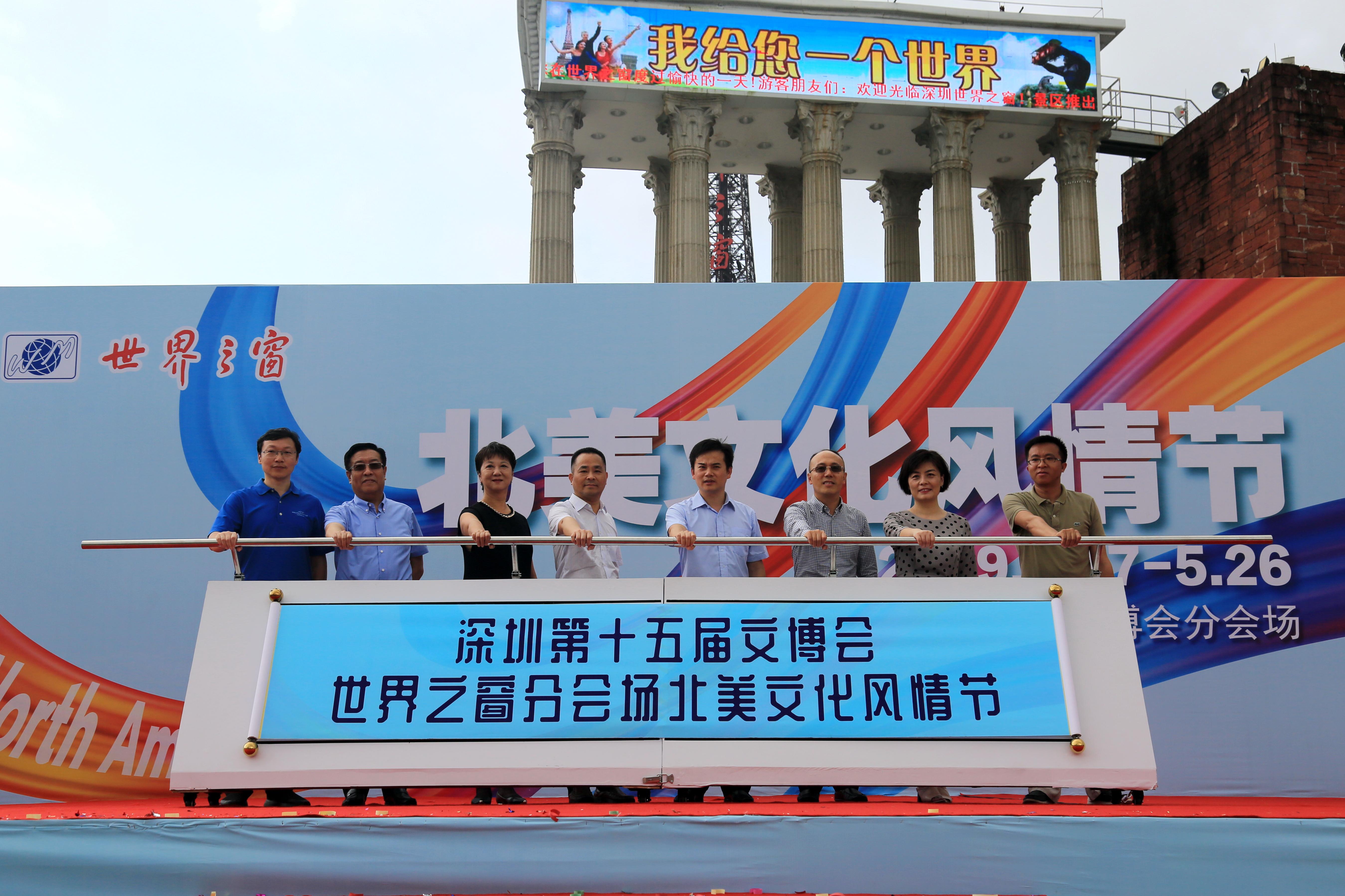 深圳世界之窗为文博会献上北美文化风情盛宴