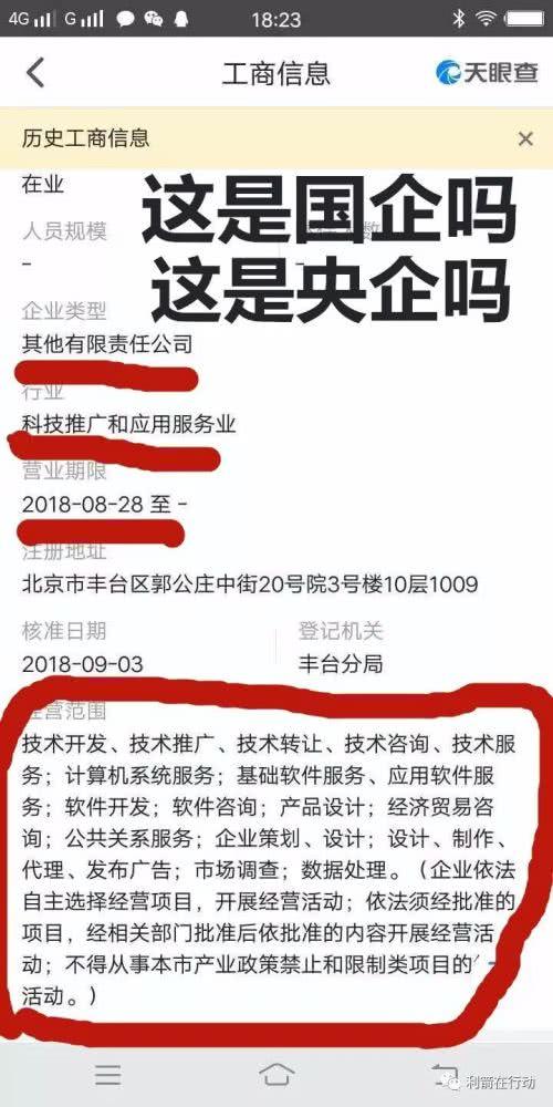 曝光北京银赫谎称央企,发布虚拟货币实施诈骗-区块链315