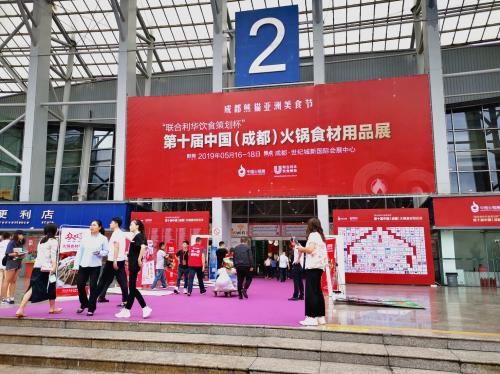 旭润庄园应邀亮相第十届中国(成都)火锅食材用品展览会