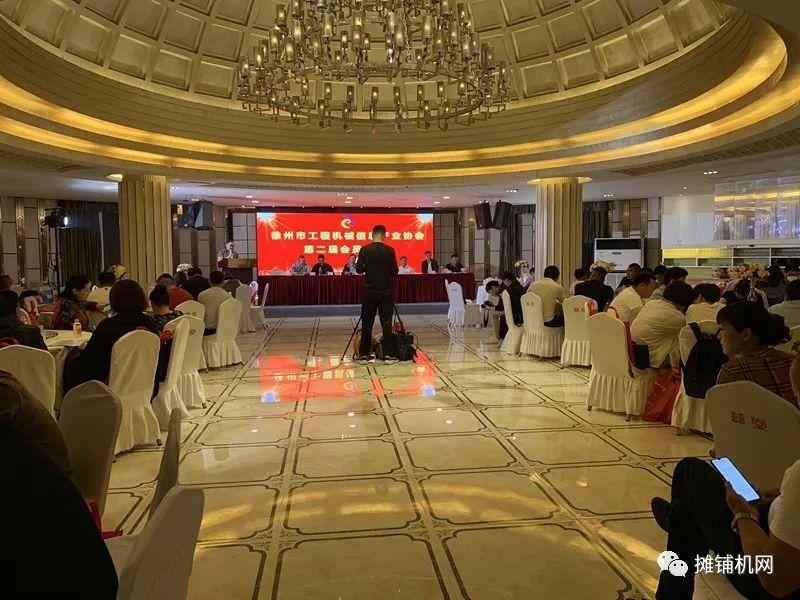 祝贺徐州市工程机械信息产业协会第二届会员会议成功举行!