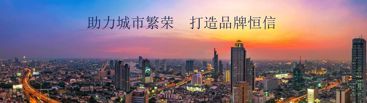 打造恒信品牌,打造城市影响力。—— 潍坊恒信