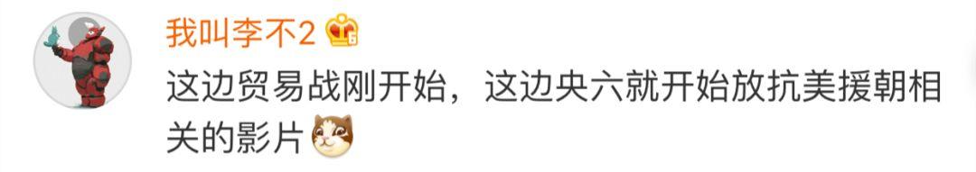 CCTV6连着两天临时改播,却获网友点赞-娱乐-今日国内新闻头条_今