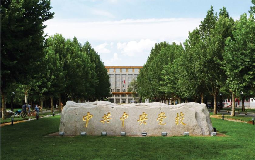 中央党校(国家行政学院)马克思主义哲学考博参考书、难度解析【最新】