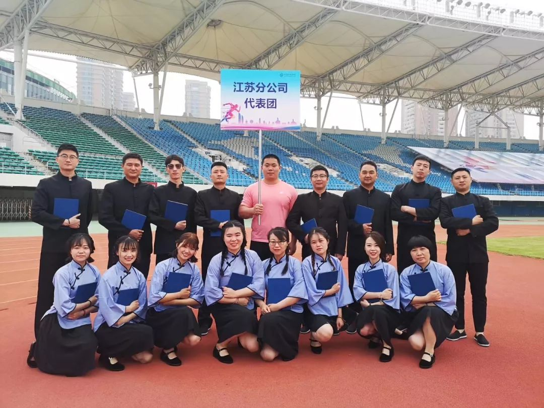 中国大地江苏分公司在系统首届职工运动会中取得优良成绩