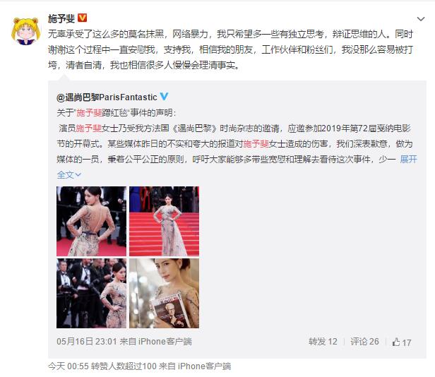 女明星登微博热搜遭网暴 施予斐戛纳红毯到底得罪了谁?