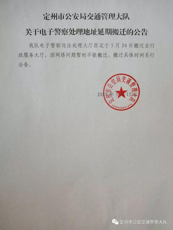 【通知公告】关于电子警察处理地址延期搬迁的公告