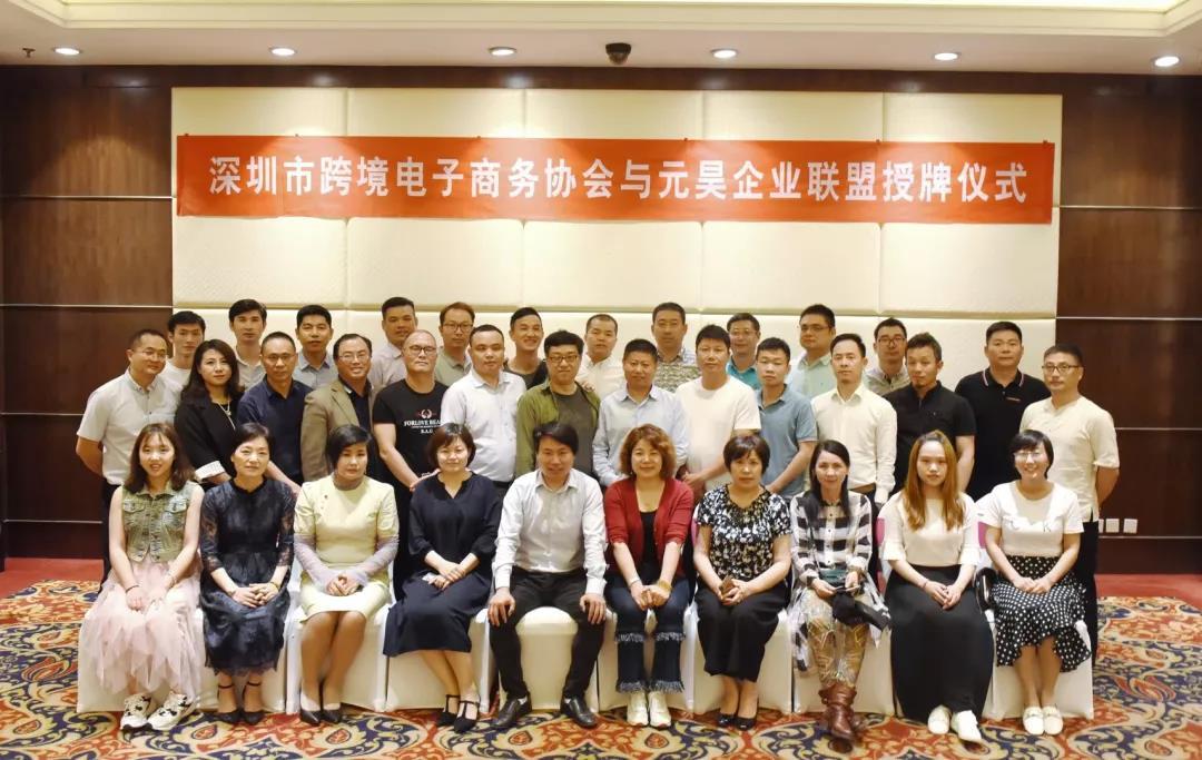 深圳市跨境电子商务协会浙江站成立!
