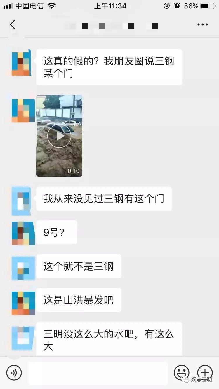 辟谣!三钢9号门洪水泛滥?永安上坂电站溃坝?这些都是谣言!