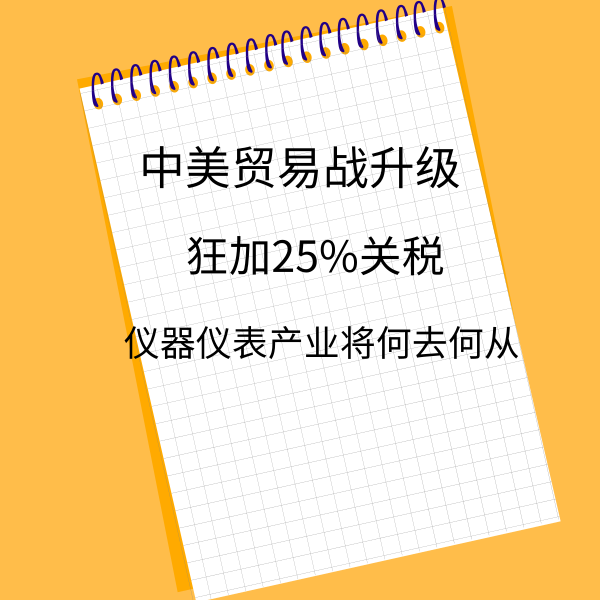 中美贸易战升级,狂加25%关税,仪器仪表产业将何去何从?