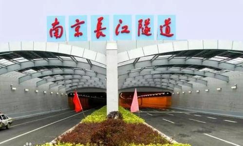 """中国最骄傲的过江隧道,总投资33亿元,被称为""""万里长江第一隧"""""""