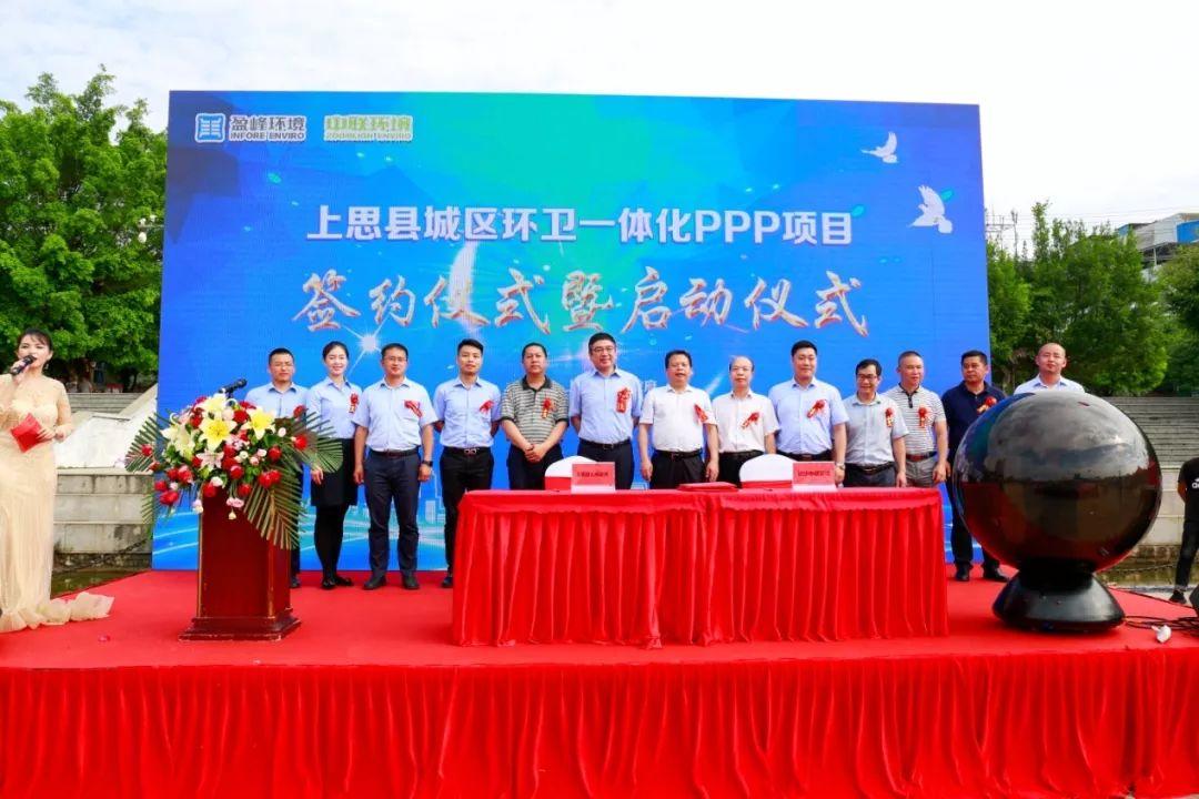 上思县城区环卫一体化PPP项目正式签约