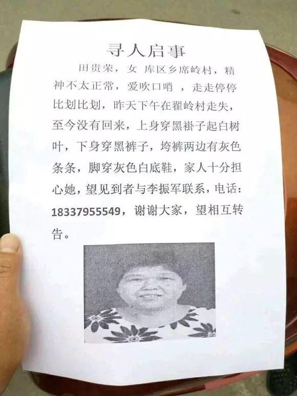 【求助】紧急寻人!嵩县库区乡席岭村一妇女走失下落不明!帮忙寻找