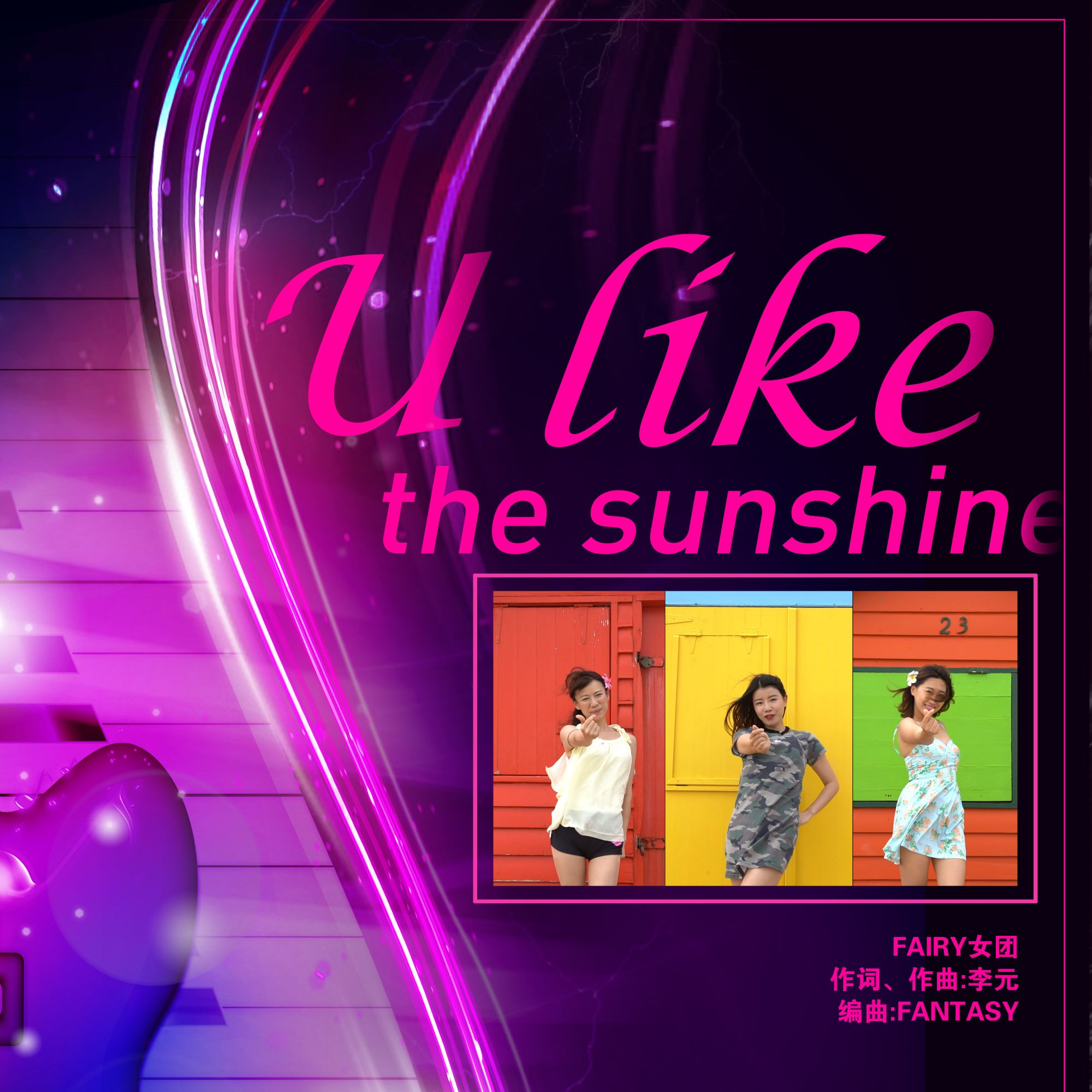 Fairy女团《 U like the sunshine》MV首发 靓丽身形舞动青春