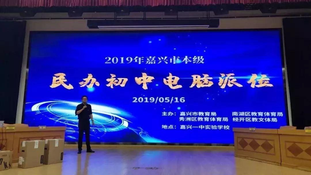 2019嘉兴市本级民办初中电脑派位结果出炉(摇号名单)